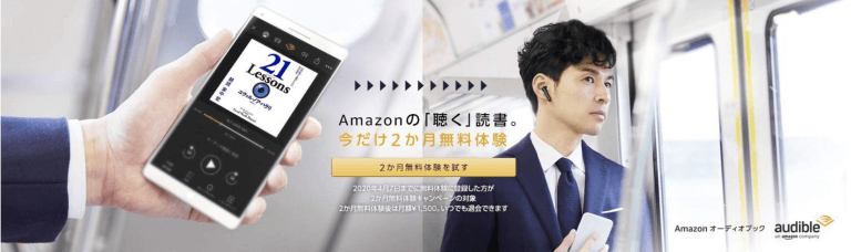 Amazon オーディブル キャンペーン