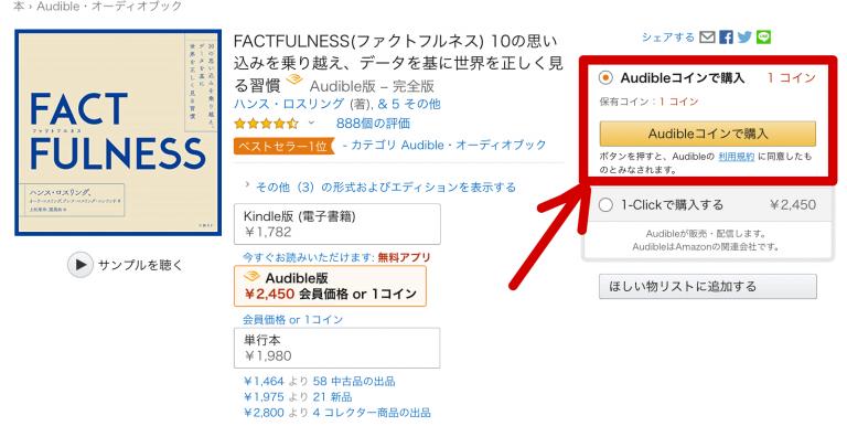 Amazonオーディブル 買い方
