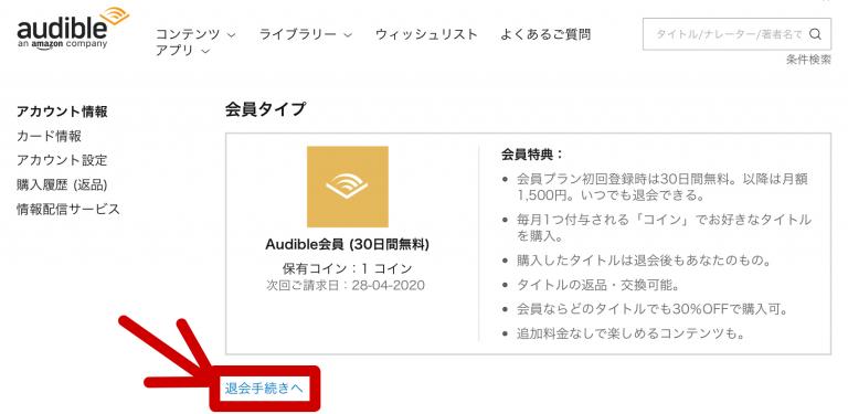 Amazonオーディブル 退会手続きへ