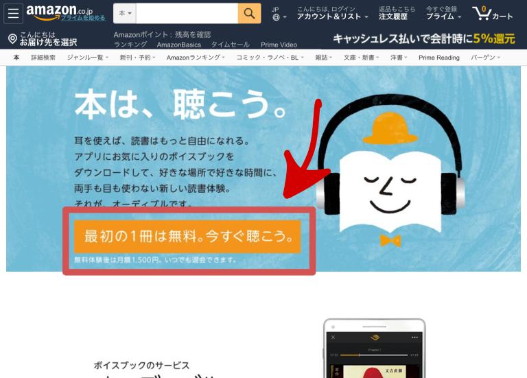 Amazonオーディブル 登録方法