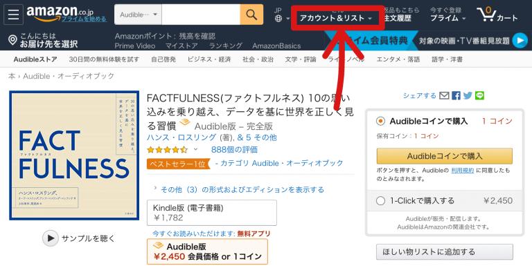 Amazonオーディブル 退会方法