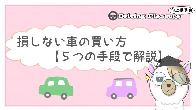 車 買い替え 手順