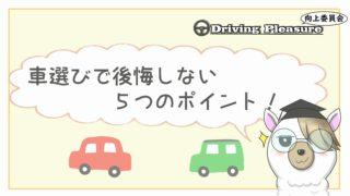 車選びのポイント