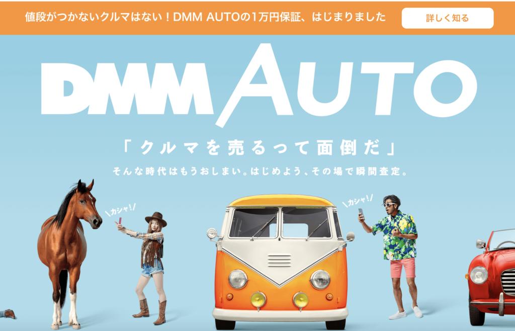 車の買い替えはDMM AUTOで相場を調べて検討しよう