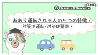 あおり運転される人の特徴対策は運転
